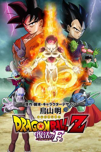 Dbz_movie_2015_poster
