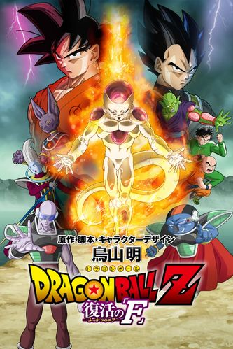 Dbz_movie_2015_poster